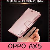 【萌萌噠】歐珀 OPPO AX5 / AX5s  韓曼小羊皮側翻皮套 帶磁扣 帶支架 插卡 全包矽膠軟殼 手機殼