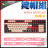 [ PCPARTY ] 創傑 Ducky PBT二色成形 薔薇 ROSA 108鍵帽組 (中文/英文)