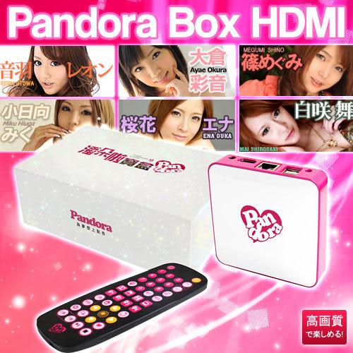 永久免費【看片神器】潘朵啦寶盒 Pandora-Box HDMI高畫質撥放