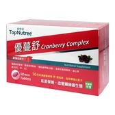 新悠雀TopNutree 優蔓舒 50顆/盒◆德瑞健康家◆