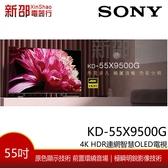 *~新家電錧~* 【SONY 新力 KD-55X9500G】55型4K HDR連網智慧電視