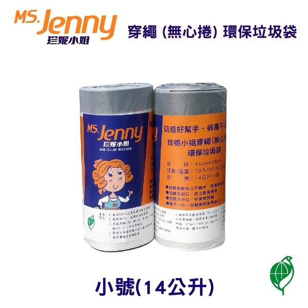 【奇奇文具】MS.Jenny珍妮小姐 14公升 (小) 44x58cm 本色 穿繩環保垃圾袋 (70入x13捲/箱)