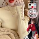 EASON SHOP(GQ3201)韓系撞色袖口排釦裝飾坑條紋小高領加長袖針織衫女合身貼肩內搭款簡約基本包色款