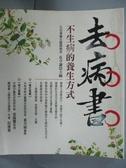 【書寶二手書T7/養生_OJQ】去病書-不生病的養生方式_孔令謙