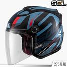 SOL 27S 星鑑 消光黑藍紅 3/4安全帽 半罩 開放式 內襯全可拆洗 免運+加贈好禮