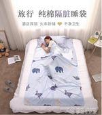 旅行隔臟睡袋 便攜式室內雙人單人賓館旅游酒店防臟被套床單純棉igo  夢想生活家