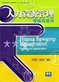 二手書博民逛書店《人力資源管理:理論與應用Human Resource Mana