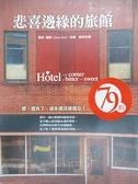 【書寶二手書T1/翻譯小說_DA4】悲喜邊緣的旅館_張琰, 傑米‧福特