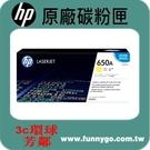 HP 原廠黃色碳粉匣 CE272A (650A)