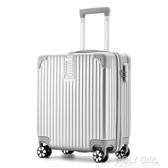 行李箱小型輕便拉桿箱女男旅行箱網紅ins潮學生密碼箱登機箱18寸 ATF 喜迎新春