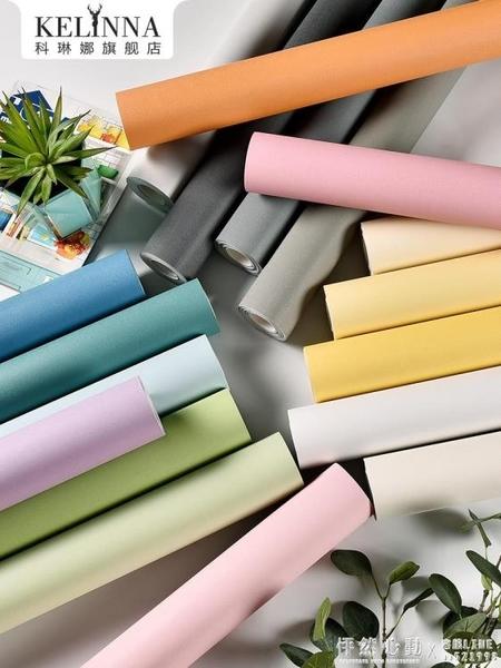 牆紙自黏臥室溫馨壁紙防水pvc純色素色宿舍寢室牆貼紙家具翻新貼 怦然心動