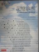 【書寶二手書T4/保健_LKY】記憶診所-為失智患者及家人帶來希望_周永彩