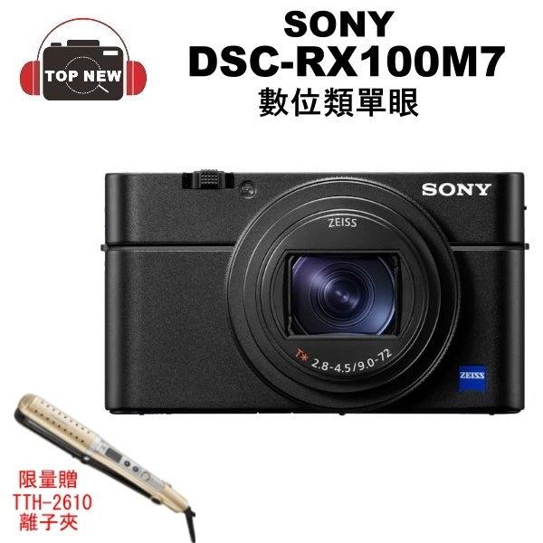 (贈離子夾) Sony DSC-RX100 M7 Wi-Fi 類單眼相機 DSC-RX100M7 RX100M7 公司貨