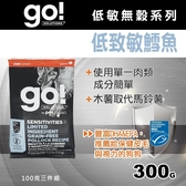 【毛麻吉寵物舖】Go! 低致敏鱈魚無穀全犬配方-300克(100克三件組)