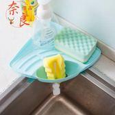618大促 三角形廚房置物架水槽瀝水籃整理架掛籃