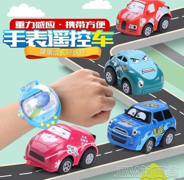 遙控玩具手錶遙控車迷你遙控小汽車手錶兒童玩具汽車男JRM簡而美