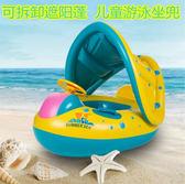 兒童充氣小船把手水上漂浮座式游泳圈 卡通坐圈遮陽篷防曬梗豆物語