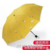 雨傘全自動雨傘男折疊女生晴雨兩用太陽傘防曬防紫外線遮陽傘大號超大 傑克型男館