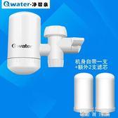 凈碧泉水龍頭凈水器家用廚房自來水過濾器活性炭濾水非直飲凈水機 時尚潮流