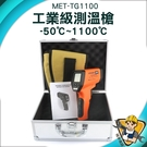 【精準儀錶】工業用紅外線溫度槍 紅外線測溫儀 電子溫度計 工業測溫槍 測溫槍 溫度計 MET-TG1100