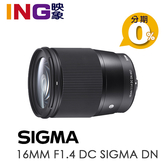 【6期0利率】SIGMA 16mm f/1.4 DC DN Contemporary 恆伸公司貨 Sony E、M4/3、EF-M