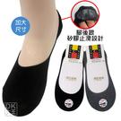 SH-300 腳後跟矽膠止滑隱形襪套 加大款 台灣製 ~DK襪子毛巾大王