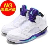 【US10-NG出清】Nike Air Jordan 5 NRG V Fresh Prince 左腳鞋底發黃 白 紫 白葡萄 無鞋帶 AJ5 男鞋【PUMP306】