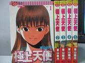 【書寶二手書T8/漫畫書_LRX】極上天使_全5集合售_東山睦月