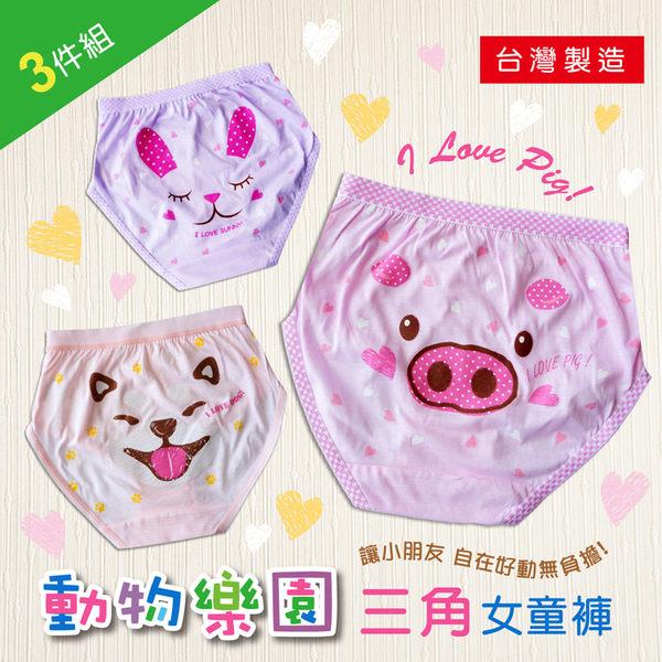 【福星】可愛動物樂園女童三角褲 / 3件入 / 台灣製 / 3623