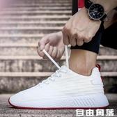 新款運動男女情侶鞋休閒潮鞋春秋季男式網紅透氣跑步鞋學生滑板鞋  自由角落