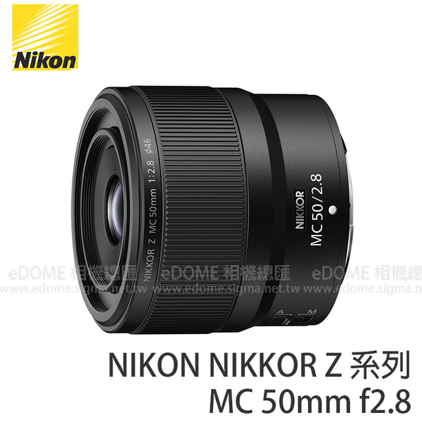 NIKON Z MC 50mm F2.8 標準定焦鏡 (24期0利率 免運 國祥公司貨) 1:1 微距鏡頭 NIKKOR Z系列