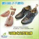寶貝鞋子不再變形扭曲 可調式長短定型鞋撐 適用皮鞋布鞋包鞋╭*鞋博士嚴選鞋材