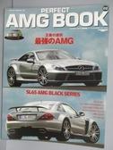 【書寶二手書T1/雜誌期刊_PPK】PERFECT AMG BOOK_Vol.2
