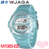 JAGA 捷卡 M1085-EE 繽紛炫麗 多功能防水錶 多功能電子錶 運動錶 女錶/男錶/中性錶/手錶 淺藍色