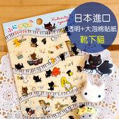 【菲林因斯特】  靴下貓透明大泡棉貼紙日記手帳卡片拍立得底片