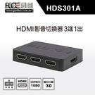 伽利略 HDMI 影音切換器 3進1出 ( HDS301A )