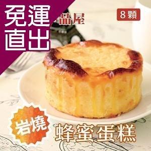 品屋. 不買捶心肝-岩燒蜂蜜蛋糕(80g±5%/顆,共8顆)EF9020004【免運直出】