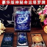 塔羅牌占卜牌正版全套神秘命運塔羅桌游占卜牌初學者休閒聚會游戲 名購居家
