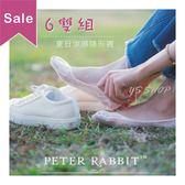 比得兔/彼得兔 超值6雙組/夏日涼感隱形襪 - SK740-755(隨機出貨)【YS SHOP】
