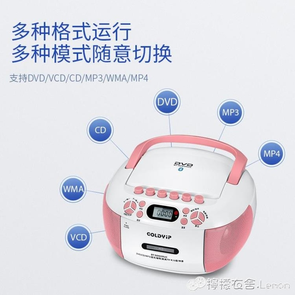 CD機 提高英語學習興趣 DVD播放機CD磁帶一體機錄音機復讀機光盤播放器 檸檬衣舍