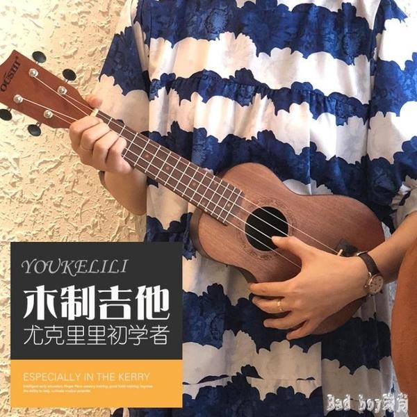 初學者兒童成人21寸木質入門23寸小吉他可彈奏樂器男女孩 QQ13200『bad boy時尚』