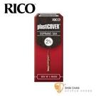 【2.5號高音薩克斯風竹片】【美國 RICO plastiCOVER】【Soprano Sax (5片/盒)】【黑竹片】