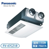 【指定送達不含安裝】[Panasonic 國際牌]~15坪 小坪數 全熱交換器 FV-47CZ1R