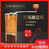手動咖啡磨豆機ABS手搖研磨器便攜式水洗咖啡豆胡椒粉碎家用 《歐尼曼家具館》