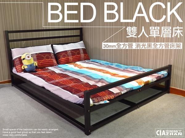雙人床架 床台 床底 床架組 【空間特工】5尺雙人床 單層床架 30mm鐵管 DIY組裝 T1E309