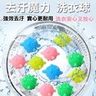 (單顆售) 去汙防纏繞 魔力洗衣球 洗衣球 洗衣膠球 洗衣 CZ016 強效清潔衣物 可重複使用護洗球