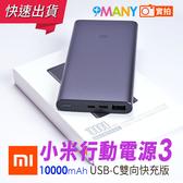 小米行動電源 3代 10000mAh USB-C 雙孔 雙向快充 QC3.0 18W 9V 5V 充電寶 米家 鋁合金 蘋果 安卓通用