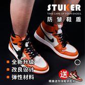 Stuker斯托克AJ1鞋盾鞋頭防皺防折痕AF1空軍鞋撐球鞋盾神器【新店開業八五折】