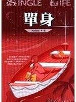 二手書博民逛書店 《單身-悅讀06》 R2Y ISBN:9574592472│NOBILITY