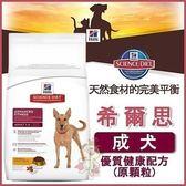 補貨中//*KING WANG*希爾思 Hill's《成犬優質健康配方(原顆粒)》3公斤【6486HG】